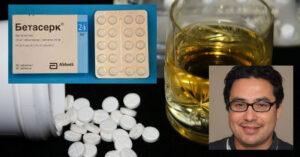 Бетасерк и алкохол 01